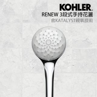 【KOHLER】Renew 3段式手持花灑(含Katalyst親氧技術)