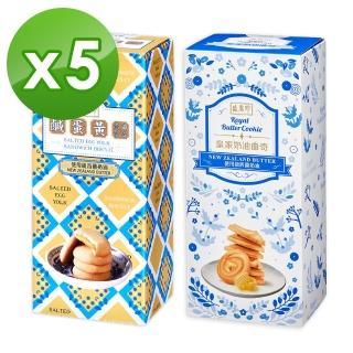 【盛香珍】鹹蛋黃流沙曲奇/皇家奶油曲奇-5盒組(2口味任選)