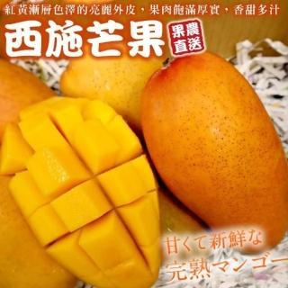 【果農直配】台南大顆西施芒果(8~12顆/約10斤)