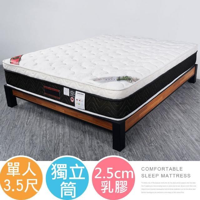 【Homelike】新衣蝶三線乳膠獨立筒床墊(單人3.5尺)/