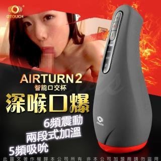 【OTOUCH】愛吞2 AIRTURN2 2檔加熱 6頻震動 5頻吮吸 智能口交杯