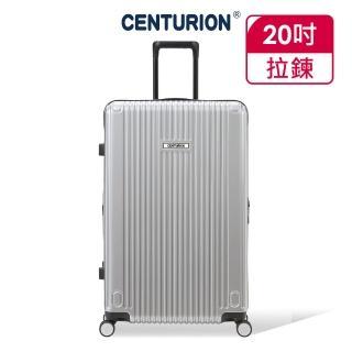 【CENTURION 百夫長】經典亮面拉鍊箱系列20吋行李箱-HOU休士頓銀(空姐箱/登機箱)