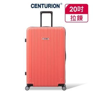 【CENTURION 百夫長】經典亮面拉鍊箱系列20吋行李箱-GUM關島蜜桃紅(空姐箱/登機箱)