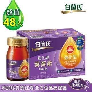 【白蘭氏】強化型金盞花葉黃素精華飲60ml*48瓶(添加蝦紅素 全方位晶亮保護力)