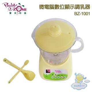 【Baby Zone】微電腦數位顯示調乳器BZ-1001(數位顯示、烹煮、保溫)