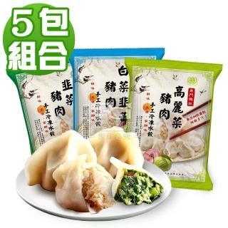 【東門興記】手工水餃5包組(高麗菜/白菜韭黃/韭菜)/