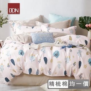 【DON】200織精梳純棉兩用被床包組(單/雙/加大 多款任選)