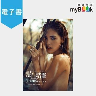 【myBook】混血精靈NANA 書那娜數位寫真(電子書)
