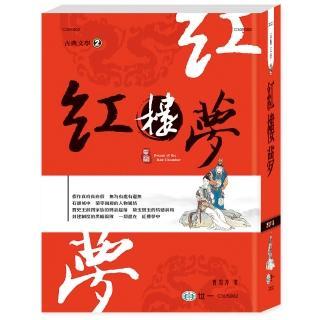 【世一】紅樓夢(中國古典文學叢書)