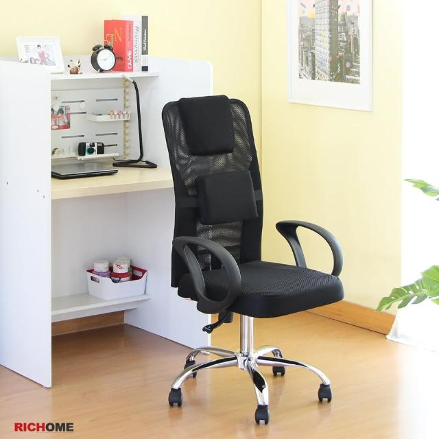 【RICHOME】漢特舒壓高背網椅/辦公椅/電腦椅/工作椅/旋轉椅(2色)/