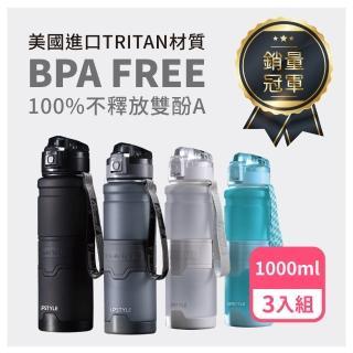 【Upstyle】美國進口Tritan材質 運動水壺-1000ml(3入組)贈好禮四件