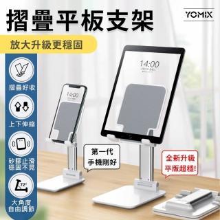 【YOMIX 優迷】手機平板伸縮摺疊支架