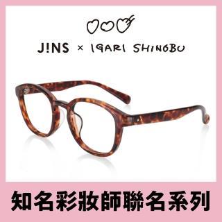 【JINS】彩妝師IGARI聯名仿妝感眼鏡(ALRF20S210)