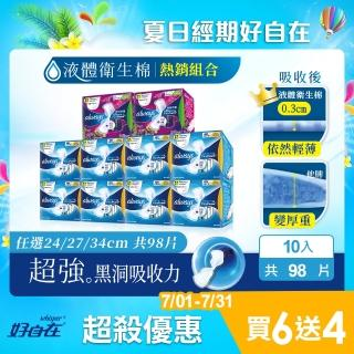 【好自在】液體衛生棉+幻彩液體衛生棉 10入組 超強吸收不悶濕(24cm/27cm/34cm 任選)
