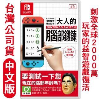 【Nintendo 任天堂】NS Switch 腦科學專家川島隆太博士監修大人的NS腦部/腦力鍛鍊(-中文版)
