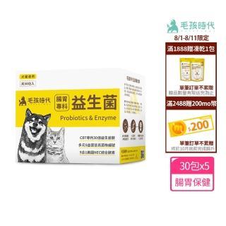 【毛孩時代】腸胃專科益生菌x5盒(天然萃取專利R高活性益生菌)
