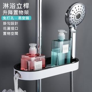 【WIDE VIEW】淋浴立桿升降置物架(XD-1002)
