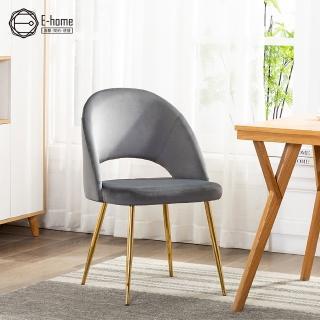 【E-home】Liko莉子流線輕奢鏤空造型餐椅-三色可選(絨布餐椅)/