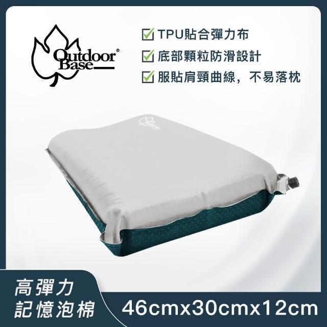【Outdoorbase】3D舒壓自動充氣枕頭