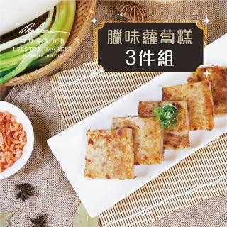 【麗尊集團】港式臘味蘿蔔糕-3件組(港式點心)