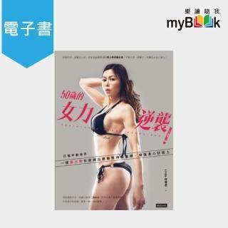 【myBook】50歲的女力逆襲!打破年齡迷思,一條彈力帶在家練出腰腿臀神級曲線,增強身心防疫(電子書)