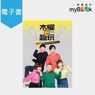 【myBook】木曜4超玩:臺灣TOP1網路實境綜藝節目幕後創作秘辛(電子書)