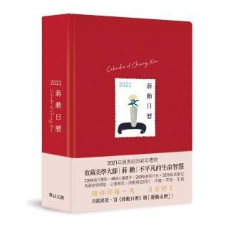 蔣勳日曆-2021(紅色)