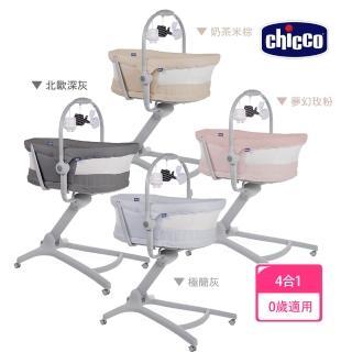 【Chicco】Baby Hug4合1安撫餐椅嬰兒床Air版(新色上市)