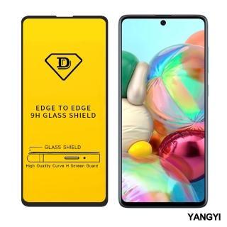 【YANG YI 揚邑】SAMSUNG Galaxy A71 / A71 5G 全膠滿版二次強化9H鋼化玻璃膜防爆保護貼(黑)