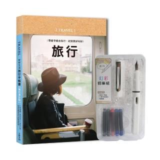 好好生活手帳:旅行(附幻彩荼白)