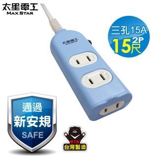 【太星電工】彩色安全三插座延長線2P/15A/15尺(顏色任選/最新安規)