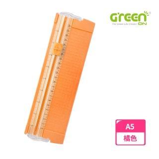 【GREENON】Meteor A5 迷你裁紙機-橘色(輕巧便攜、折疊量尺、刀頭可更換)