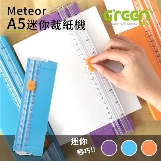 【GREENON】Meteor