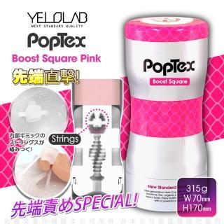 【YELOLAB】大雄杯 翻花繩纏繞 重複使用 真空吸吮飛機杯-粉色 方塊