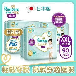 【幫寶適】新 一級幫 拉拉褲/褲型尿布 XXL 30片X3包