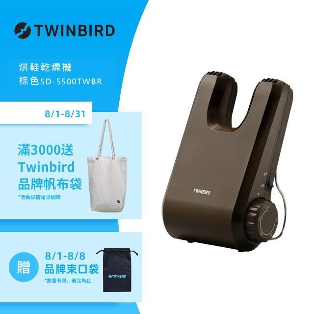 【日本TWINBIRD】烘鞋乾燥機-棕色(SD-5500TWBR)/