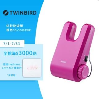 【日本TWINBIRD】烘鞋乾燥機-桃色(SD-5500TWP)