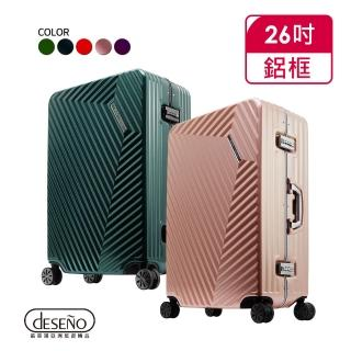 【Deseno】索特典藏II-26吋細鋁框行李箱(多色任選)/