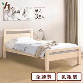 【伊本家居】星野 實木床架 單人加大3.5尺