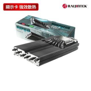 【RAIJINTEK】RAMORPHEUS 8057 高規格顯示卡散熱器