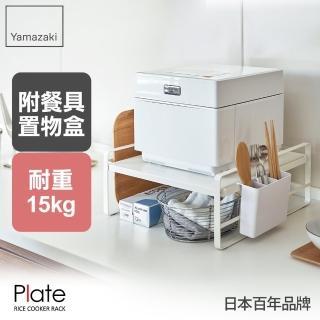 【日本YAMAZAKI】Plate電鍋多功能收納層架