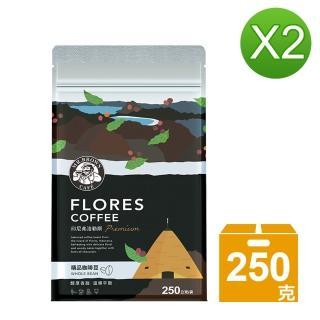 【伯朗咖啡】精品咖啡豆-印尼弗洛勒斯x2袋組(250克/袋)