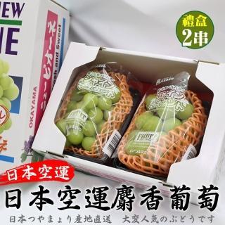 【買1送1】日本長野/山梨縣溫室麝香葡萄(共2串_350-400g/串)/