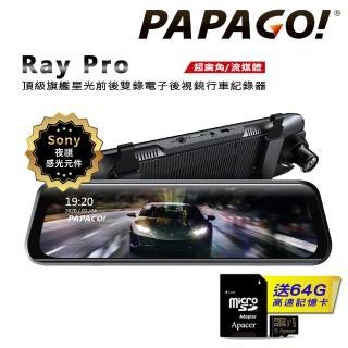 【PAPAGO!】Ray Pro 頂級旗艦星光SONY STARVIS 電子後視鏡行車紀錄器