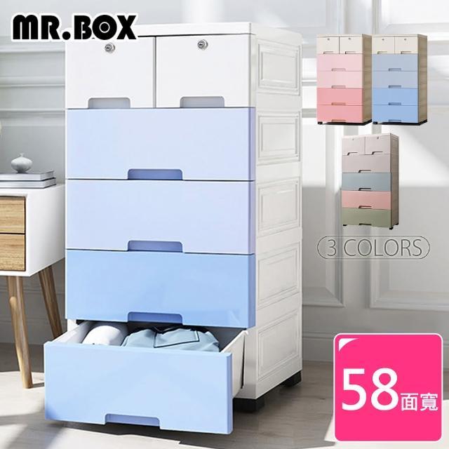 【Mr.Box】58大面寬-時尚五層抽屜式收納櫃-附鎖附輪(三色可選)/