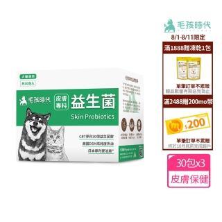 【毛孩時代】皮膚專科益生菌x3盒(貓狗益生菌 貓狗皮膚保健)
