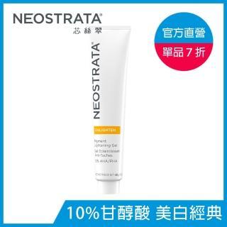 【NeoStrata 妮傲絲翠】果酸美白凝膠40gm(新包裝全新上市)