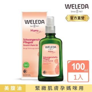 【WELEDA 薇雷德】買一送一新包裝 孕媽咪美腹按摩油 100 ml(恢復孕期肌膚彈性  效期:2021/1)
