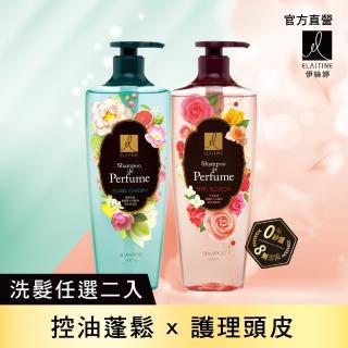 【ELASTINE】無矽靈奢華香水洗髮精600ml任選兩件組(島嶼花園控油/花漾莓果蓬鬆)