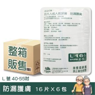 【包大人】防漏護膚成人紙尿褲L(16片*6包)